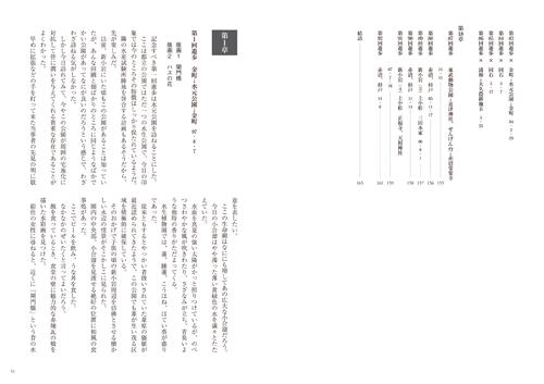「埼葛遊歩」本文その5