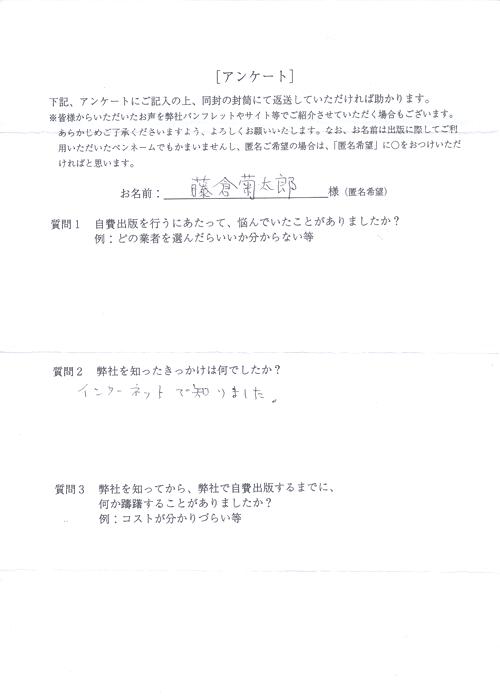 藤倉様アンケート用紙その1