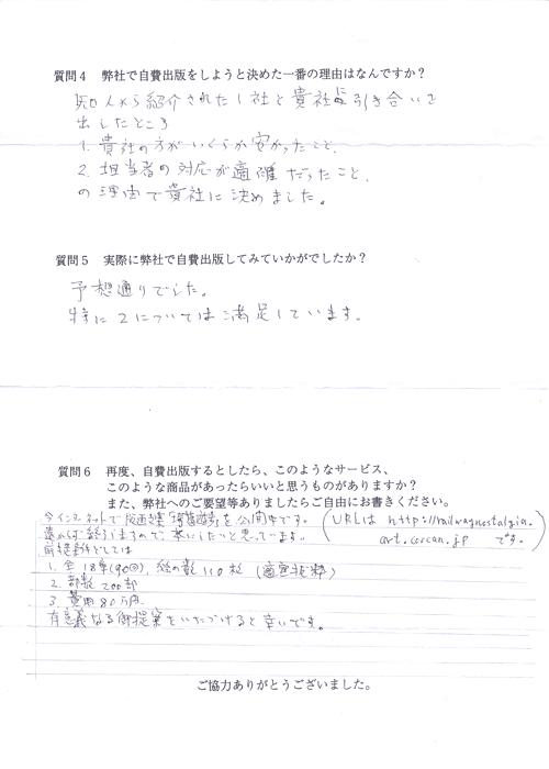 藤倉様アンケート用紙その2