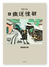 書籍画像「続 鉄道懐顧」