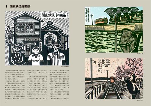 「続 鉄道懐顧」本文その1