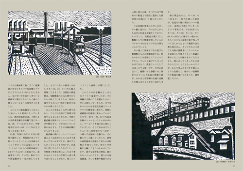 「続 鉄道懐顧」本文その2