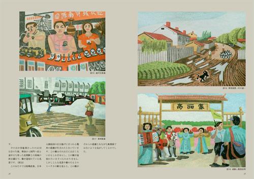 「続 鉄道懐顧」本文その3