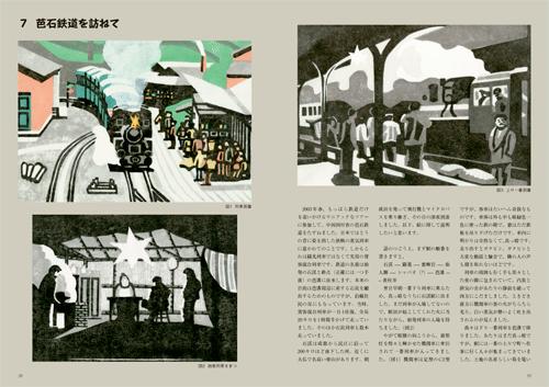 「続 鉄道懐顧」本文その4