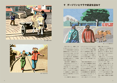 「続 鉄道懐顧」本文その5