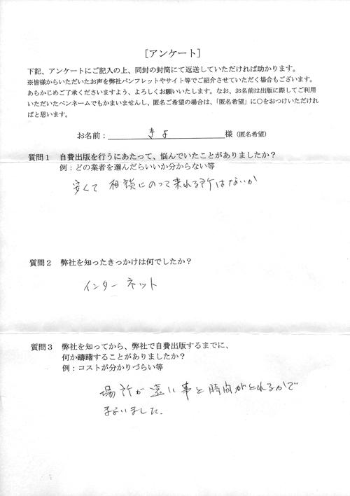 坂井様アンケート用紙その1