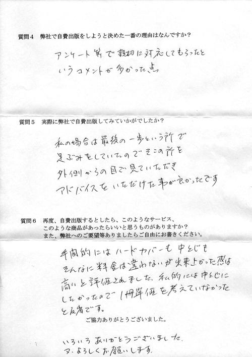 坂井様アンケート用紙その2