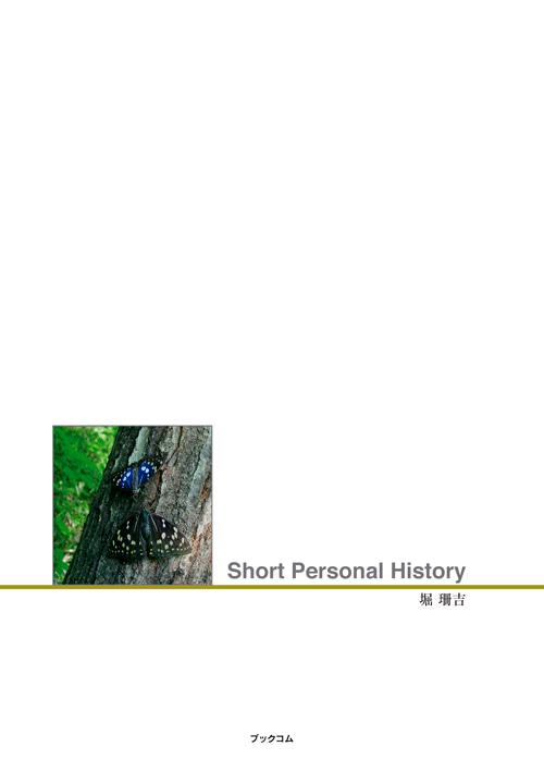 書籍画像「Short Personal History」