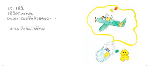 「ねんねの平ちゃん」本文その3