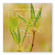鈴木様の写真集「FUKUSHIMA FOUR SEASONS」