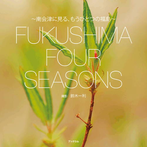 書籍画像「FUKUSHIMA FOUR SEASONS」