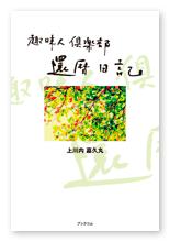 書籍画像「趣味人倶楽部・還暦日記」