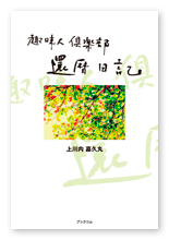 上川内様のブログ本「趣味人倶楽部・還暦日記」