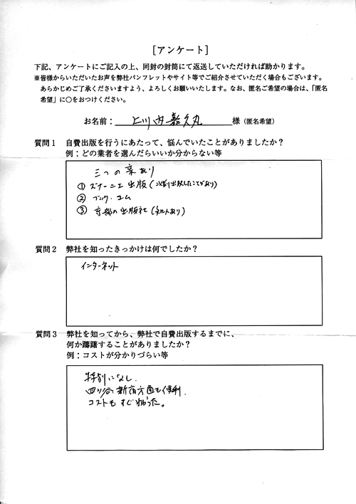 上川内様アンケート用紙その1