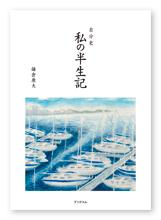 鎌倉様の自分史「私の半生記」