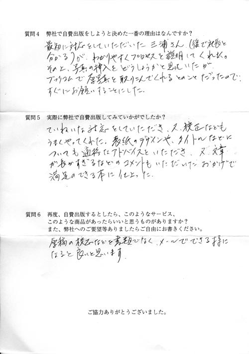 菅様アンケート用紙その2