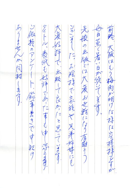 菅様アンケート用紙その3