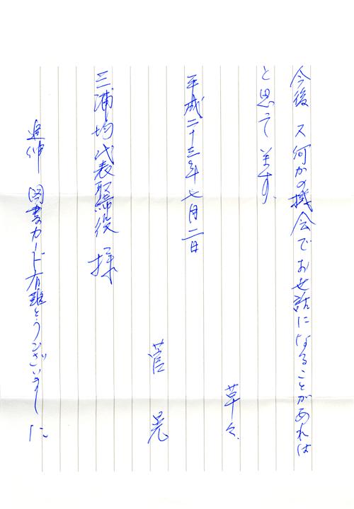 菅様アンケート用紙その4