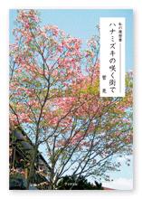 菅様の自分史「ハナミズキの咲く街で」