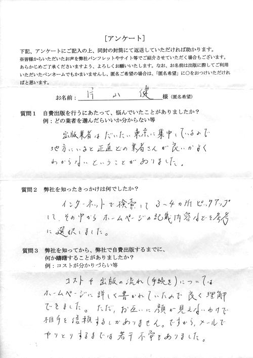 片山様アンケート用紙その1