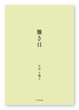 片山様の自分史「難き日」