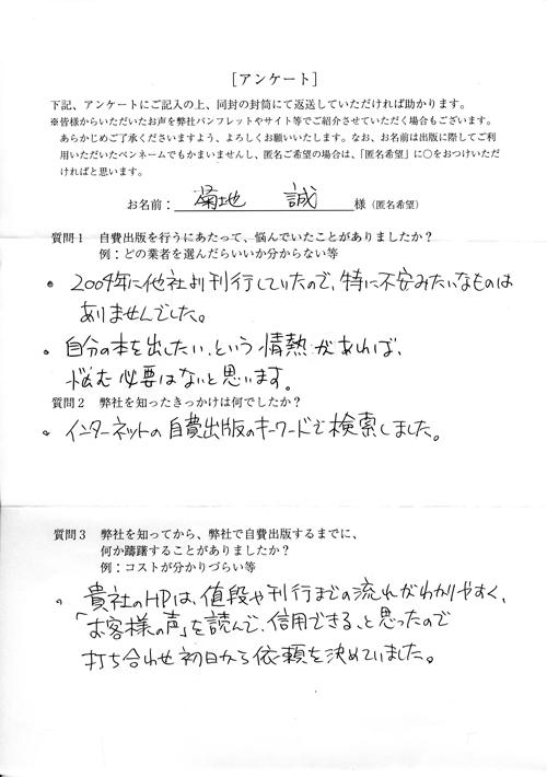 菊地様アンケート用紙その1