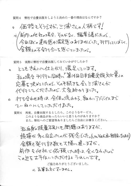 菊地様アンケート用紙その2