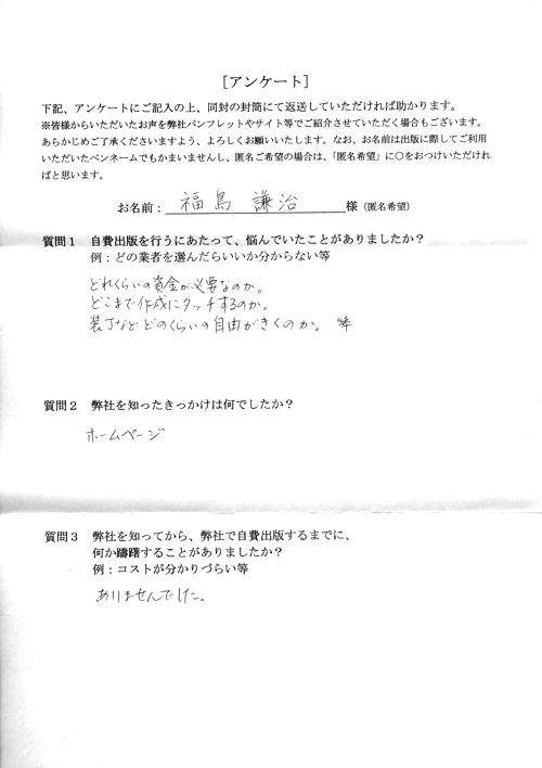 福島様アンケート用紙その1