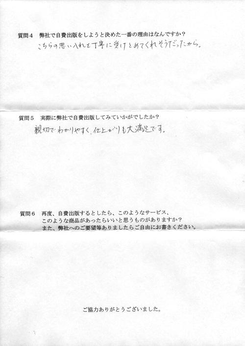 福島様アンケート用紙その2