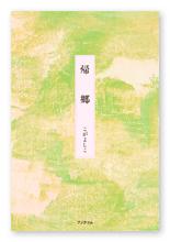 書籍画像「帰郷」