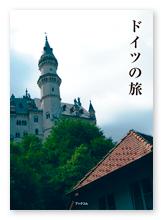 書籍画像「ドイツの旅」