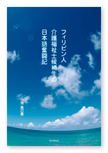 書籍画像「フィリピン人介護福祉士候補生の日本語奮闘記」