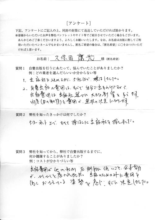 久保田様アンケート用紙その1