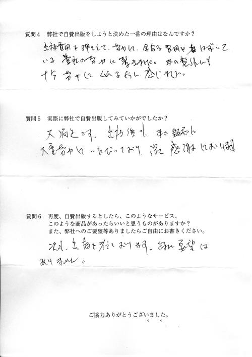 久保田様アンケート用紙その2