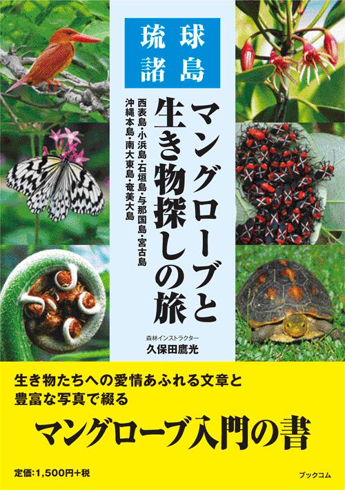 書籍画像「マングローブと生き物探しの旅」