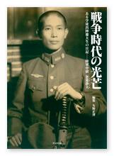 書籍画像「戦争時代の光芒」