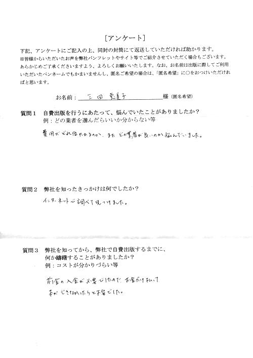 三田様アンケート用紙その1