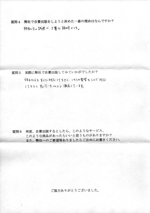 三田様アンケート用紙その2