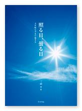 三田様の自分史「照る日、曇る日」