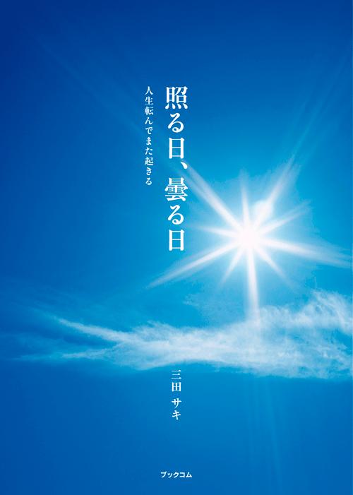 書籍画像「照る日、曇る日」