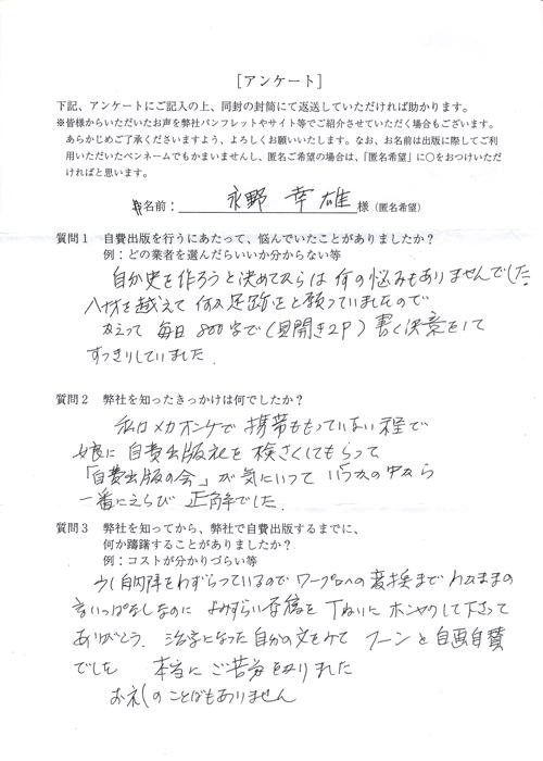 永野様アンケート用紙その1