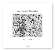 書籍画像「Boy meets Monster」