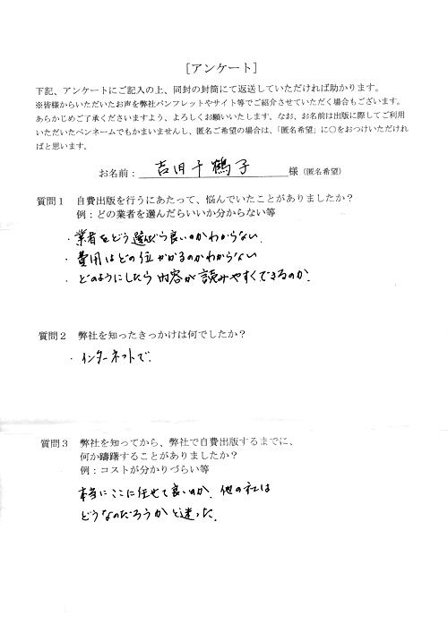 吉田様アンケート用紙その1