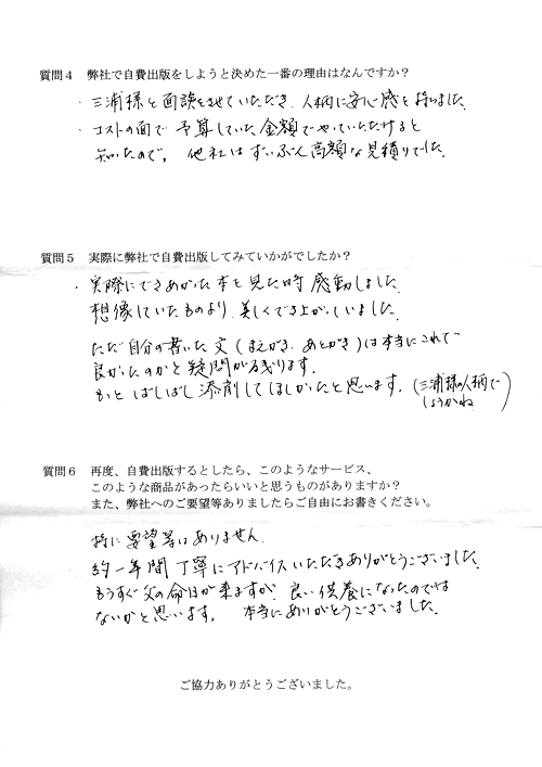 吉田様アンケート用紙その2