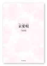 千夜様の詩集「哀愛唄」