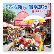 書籍画像「天使と翔ける冒険旅行30 東南アジア2」