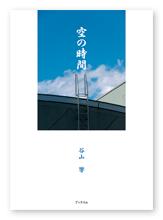 書籍画像「空の時間」