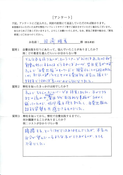 田崎様アンケート用紙その1