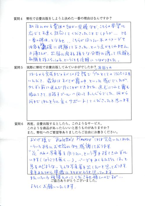 田崎様アンケート用紙その2