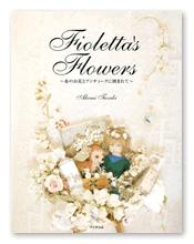 田崎様の写真集「Fioletta's Flowers」